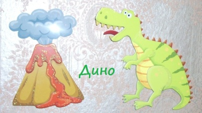 Динозавър Дино