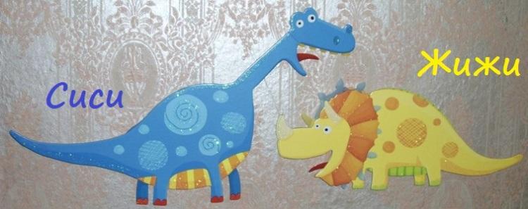 Динозаври Сиси и Жижи