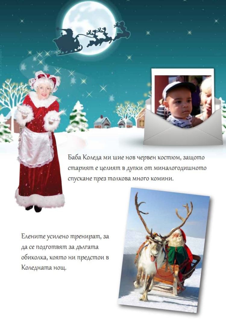 писмо от Дядо Коледа за Симон Мартин