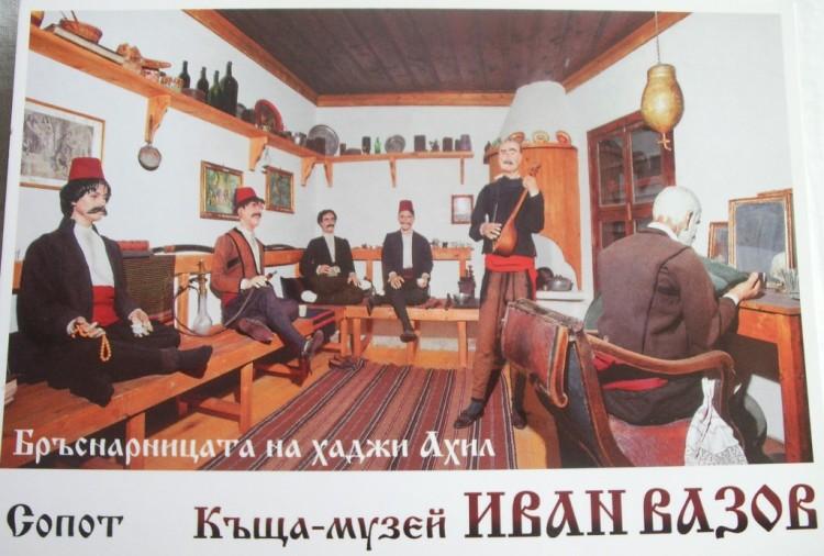Бръснарницата на Хаджи Ахил