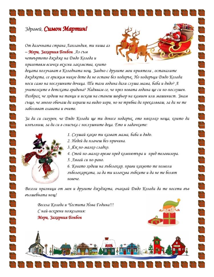 Dear Santa SM-page0001